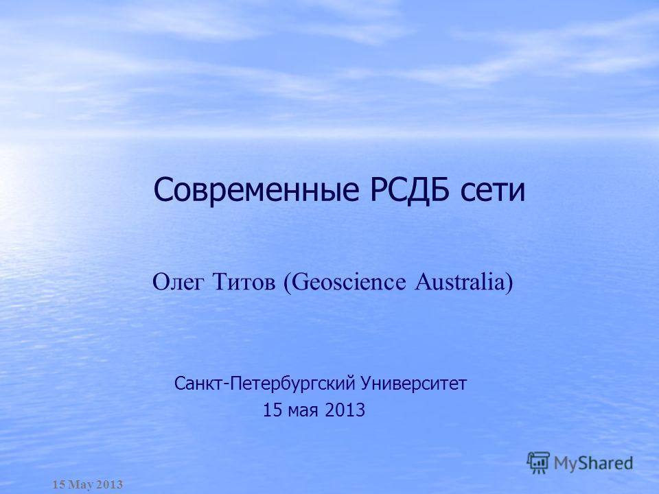 Современные РСДБ сети 15 May 2013 Санкт-Петербургский Университет 15 мая 2013 Олег Титов (Geoscience Australia)