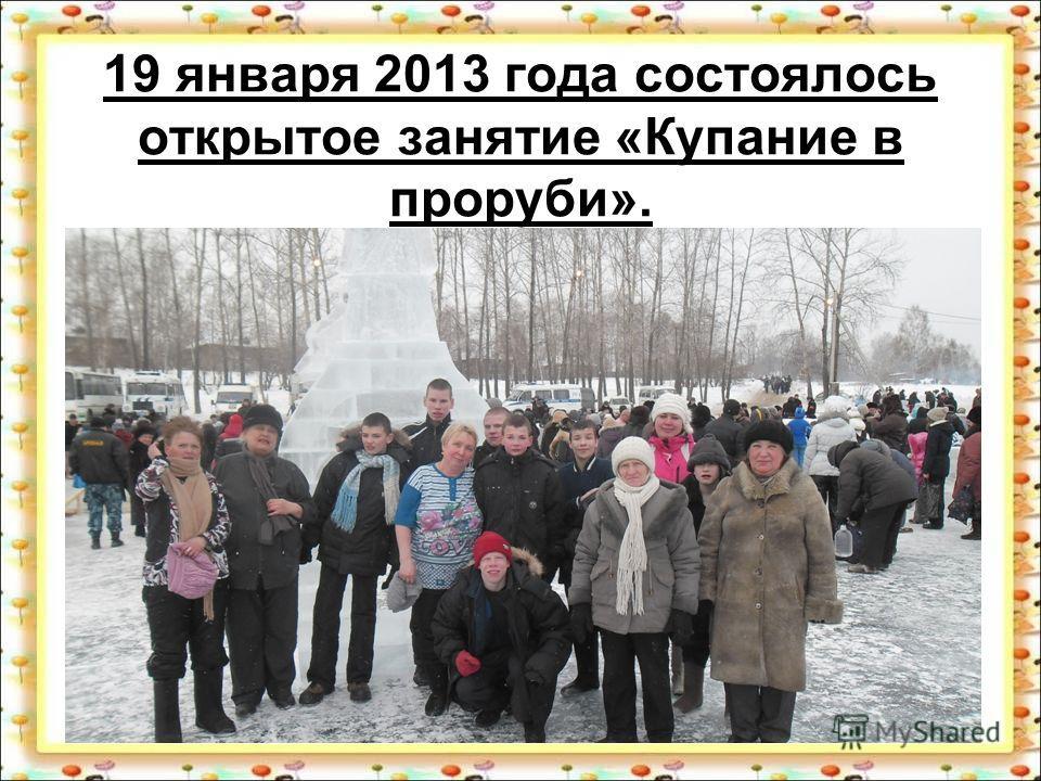 19 января 2013 года состоялось открытое занятие «Купание в проруби».