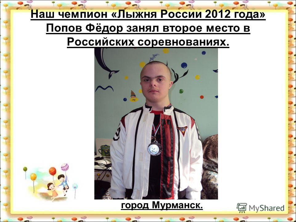 Наш чемпион «Лыжня России 2012 года» Попов Фёдор занял второе место в Российских соревнованиях. город Мурманск.