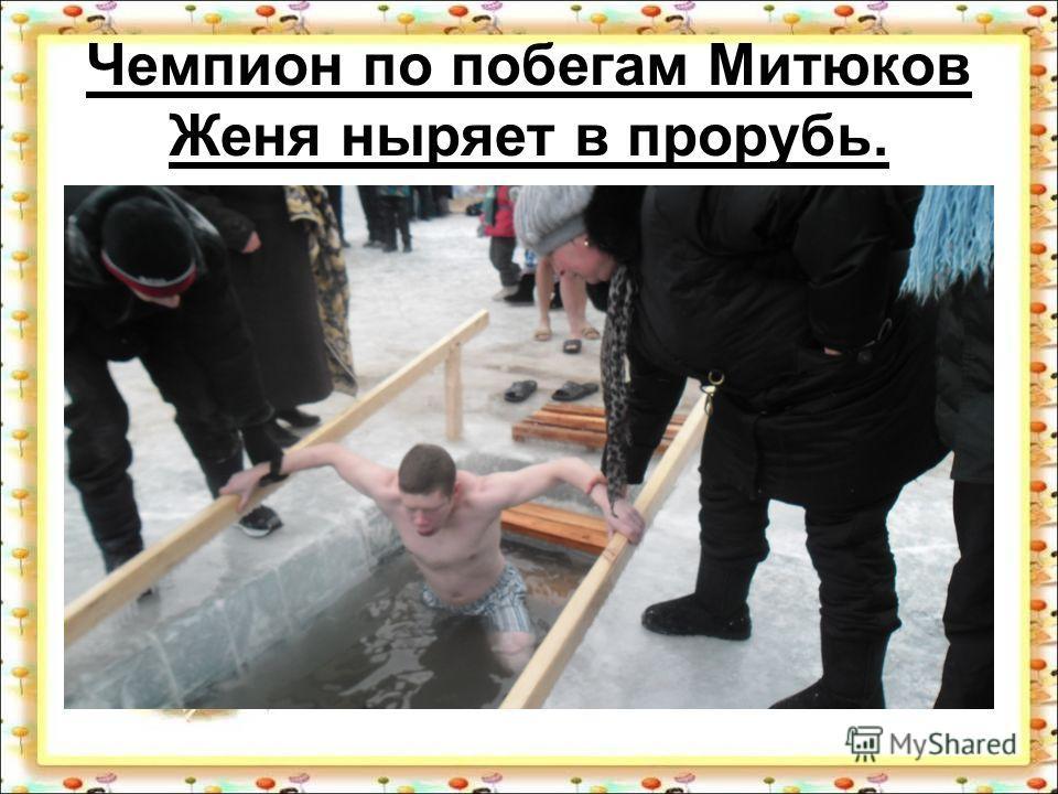 Чемпион по побегам Митюков Женя ныряет в прорубь.