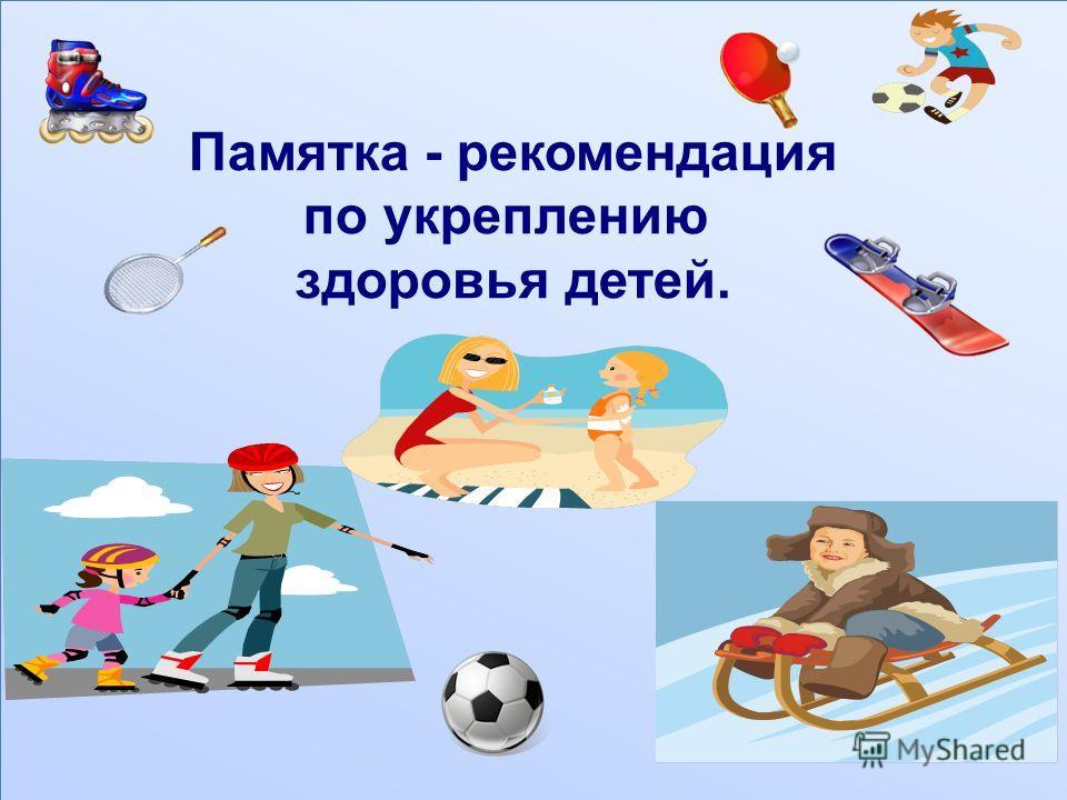 Памятка - рекомендация по укреплению здоровья детей.