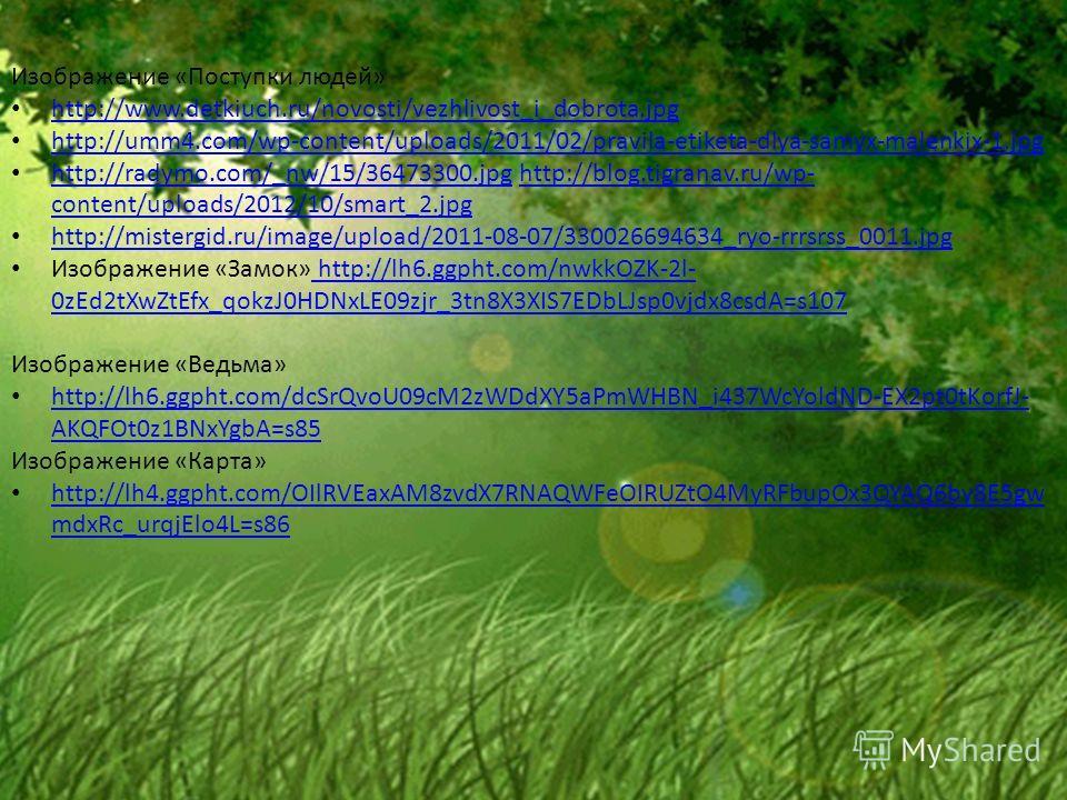 Изображение «Поступки людей» http://www.detkiuch.ru/novosti/vezhlivost_i_dobrota.jpg http://umm4.com/wp-content/uploads/2011/02/pravila-etiketa-dlya-samyx-malenkix-1.jpg http://radymo.com/_nw/15/36473300.jpg http://blog.tigranav.ru/wp- content/upload