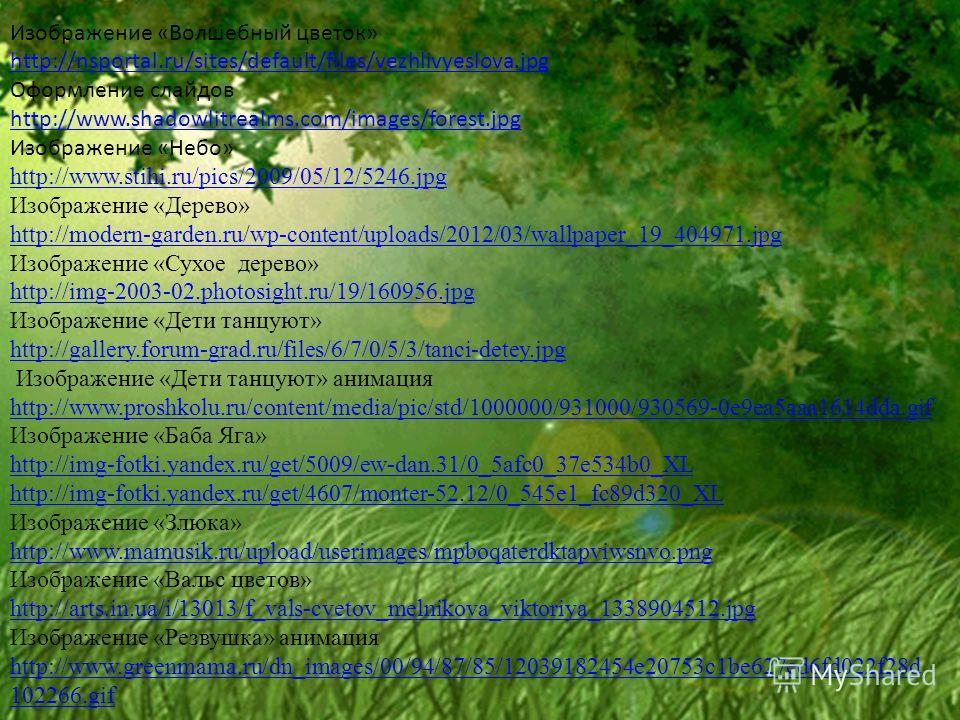Изображение «Волшебный цветок» http://nsportal.ru/sites/default/files/vezhlivyeslova.jpg Оформление слайдов http://www.shadowlitrealms.com/images/forest.jpg Изображение «Небо» http://www.stihi.ru/pics/2009/05/12/5246.jpg Изображение «Дерево» http://m
