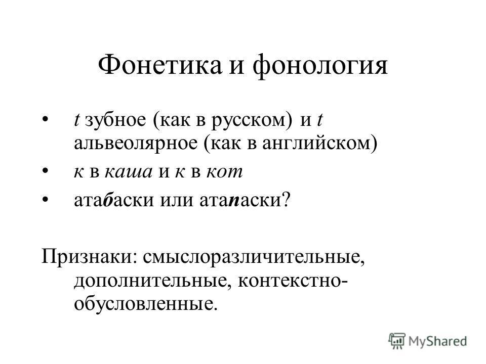 Историческая фонетика ФОНЕТИКА ИЛИ НЕ ТОЛЬКО?