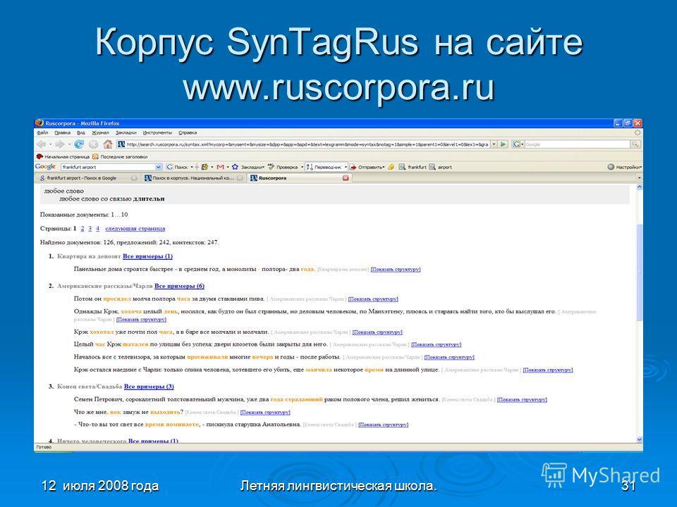 12 июля 2008 годаЛетняя лингвистическая школа.31 Корпус SynTagRus на сайте www.ruscorpora.ru