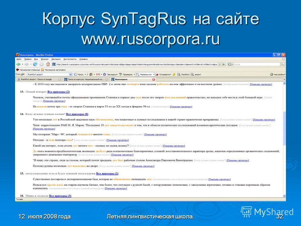 12 июля 2008 годаЛетняя лингвистическая школа.32 Корпус SynTagRus на сайте www.ruscorpora.ru