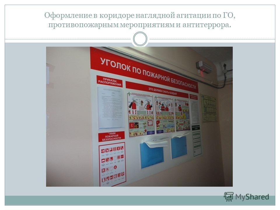 Оформление в коридоре наглядной агитации по ГО, противопожарным мероприятиям и антитеррора.