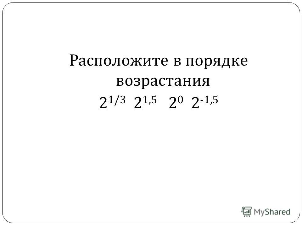 Расположите в порядке возрастания 2 1/3 2 1,5 2 0 2 -1,5
