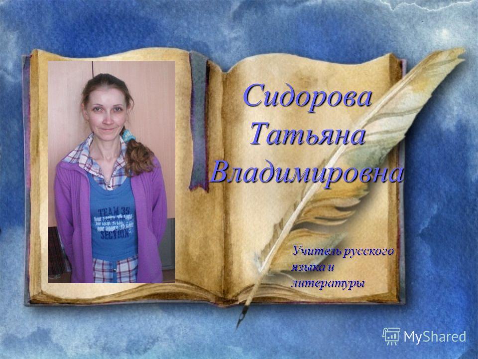 Сидорова Татьяна Владимировна Учитель русского языка и литературы
