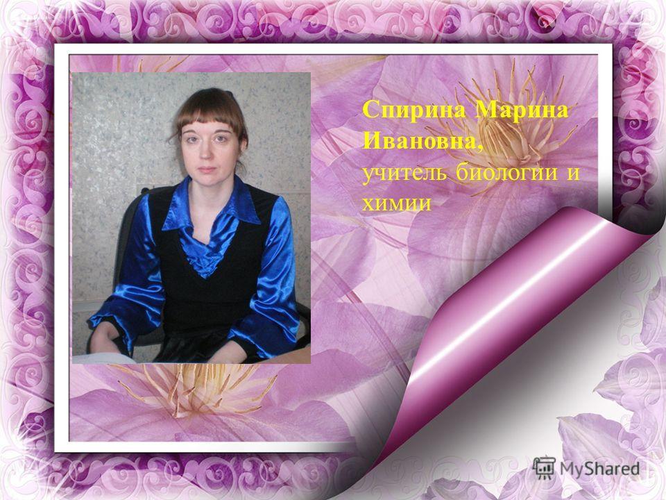 Спирина Марина Ивановна, учитель биологии и химии