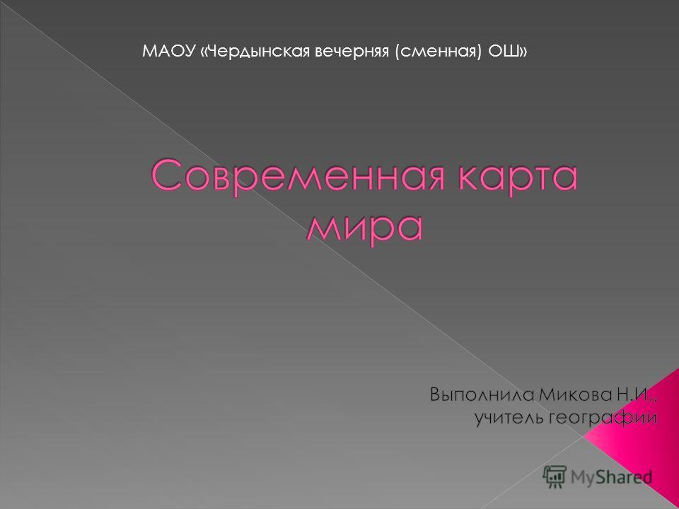 МАОУ «Чердынская вечерняя (сменная) ОШ»