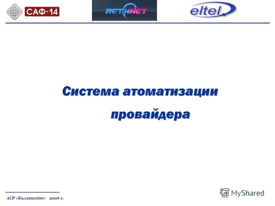 АСР «Биллингейт» 200 8 г. Система атоматизации провайдера провайдера