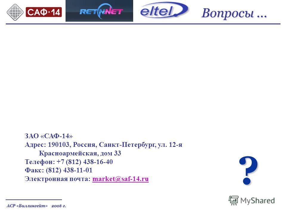 АСР «Биллингейт» 200 8 г. Вопросы... ? ЗАО «САФ-14» Адрес: 190103, Россия, Санкт-Петербург, ул. 12-я Красноармейская, дом 33 Телефон: +7 (812) 438-16-40 Факс: (812) 438-11-01 Электронная почта: market@saf-14.rumarket@saf-14.ru