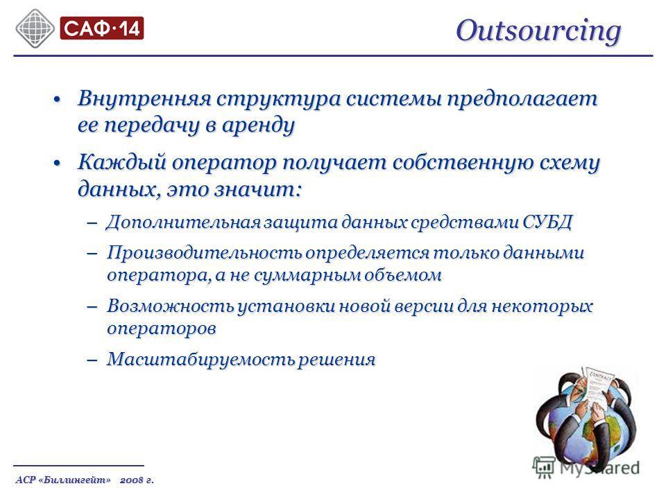 АСР «Биллингейт» 200 8 г. Outsourcing Внутренняя структура системы предполагает ее передачу в арендуВнутренняя структура системы предполагает ее передачу в аренду Каждый оператор получает собственную схему данных, это значит:Каждый оператор получает
