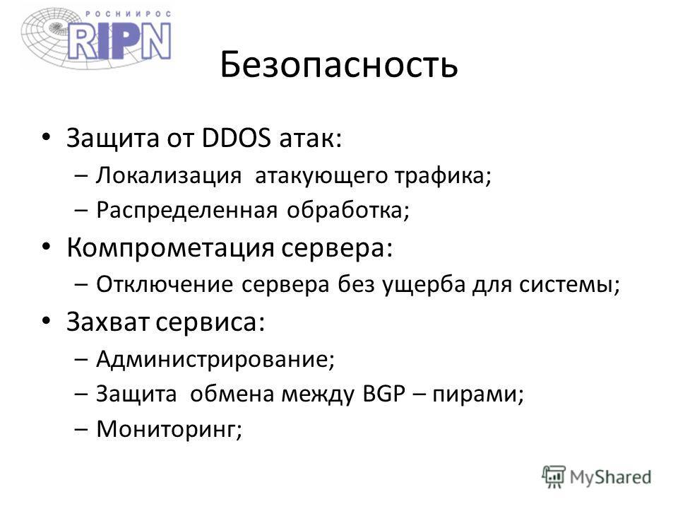 Безопасность Защита от DDOS атак: –Локализация атакующего трафика; –Распределенная обработка; Компрометация сервера: –Отключение сервера без ущерба для системы; Захват сервиса: –Администрирование; –Защита обмена между BGP – пирами; –Мониторинг;