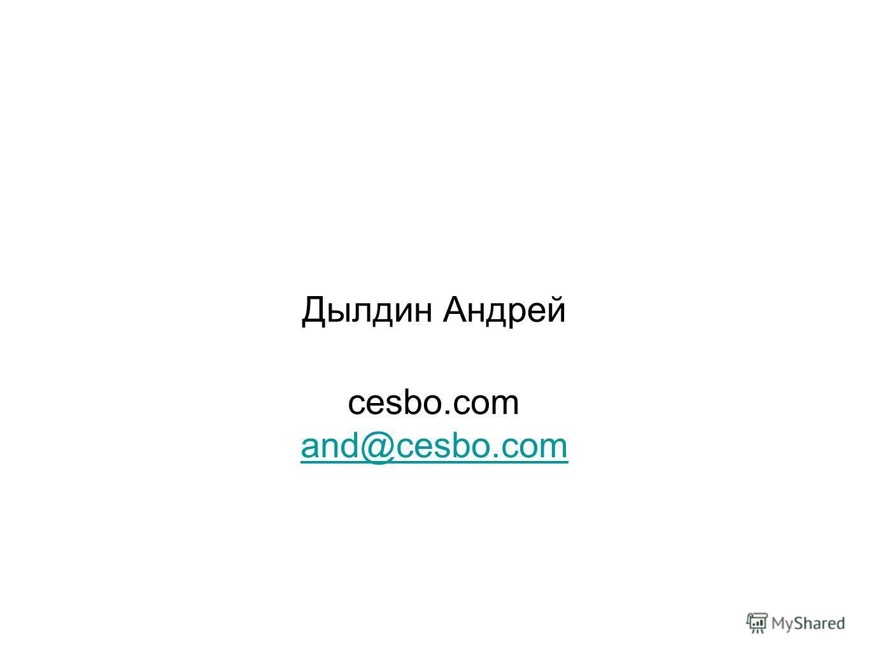 Дылдин Андрей cesbo.com and@cesbo.com