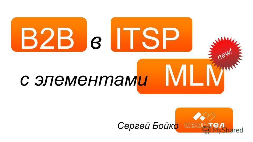 B2B в ITSP с элементами MLM Сергей Бойко new!