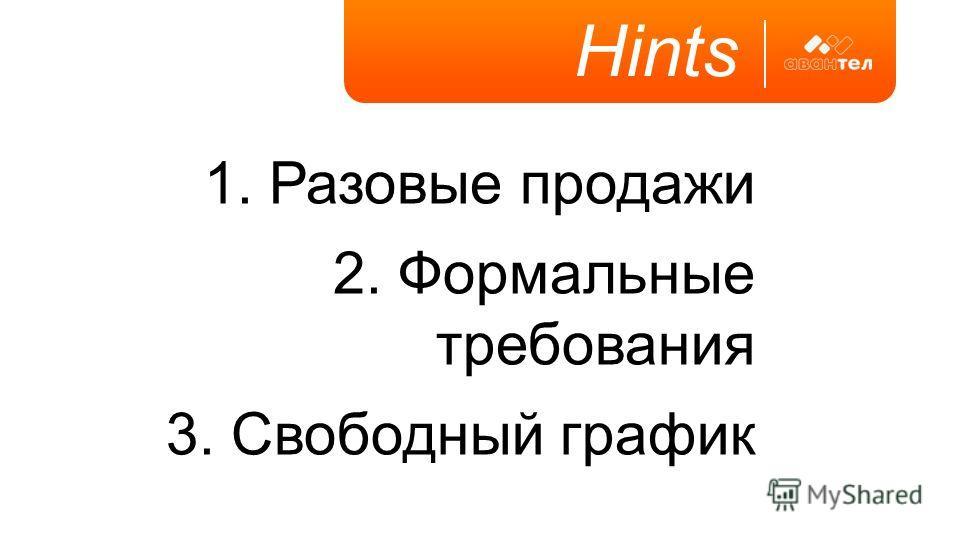 1. Разовые продажи 2. Формальные требования 3. Свободный график Hints