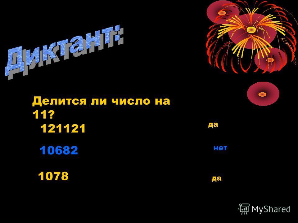 Делится ли число на 11? 121121 да 1078 да 10682 нет