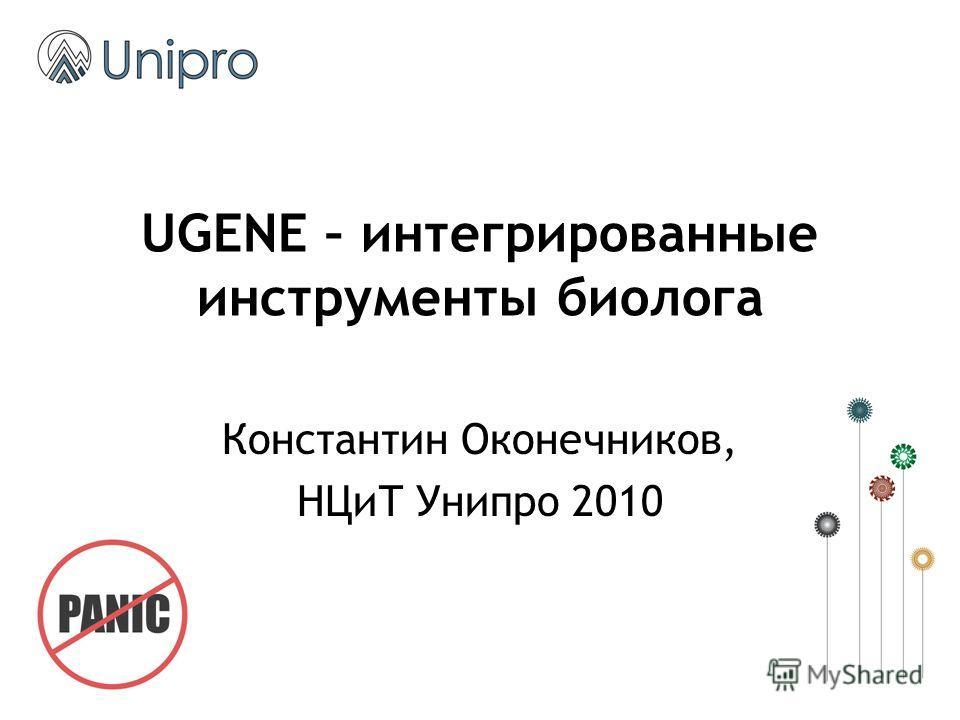 UGENE – интегрированные инструменты биолога Константин Оконечников, НЦиТ Унипро 2010