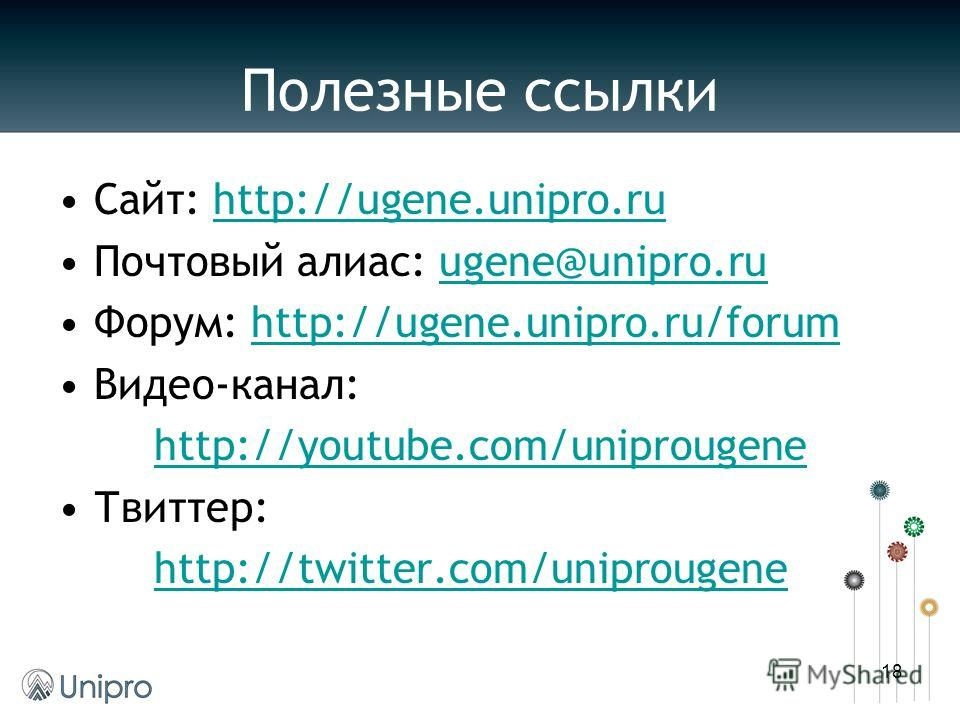 Полезные ссылки Сайт: http://ugene.unipro.ruhttp://ugene.unipro.ru Почтовый алиас: ugene@unipro.ruugene@unipro.ru Форум: http://ugene.unipro.ru/forumhttp://ugene.unipro.ru/forum Видео-канал: http://youtube.com/uniprougene Твиттер: http://twitter.com/