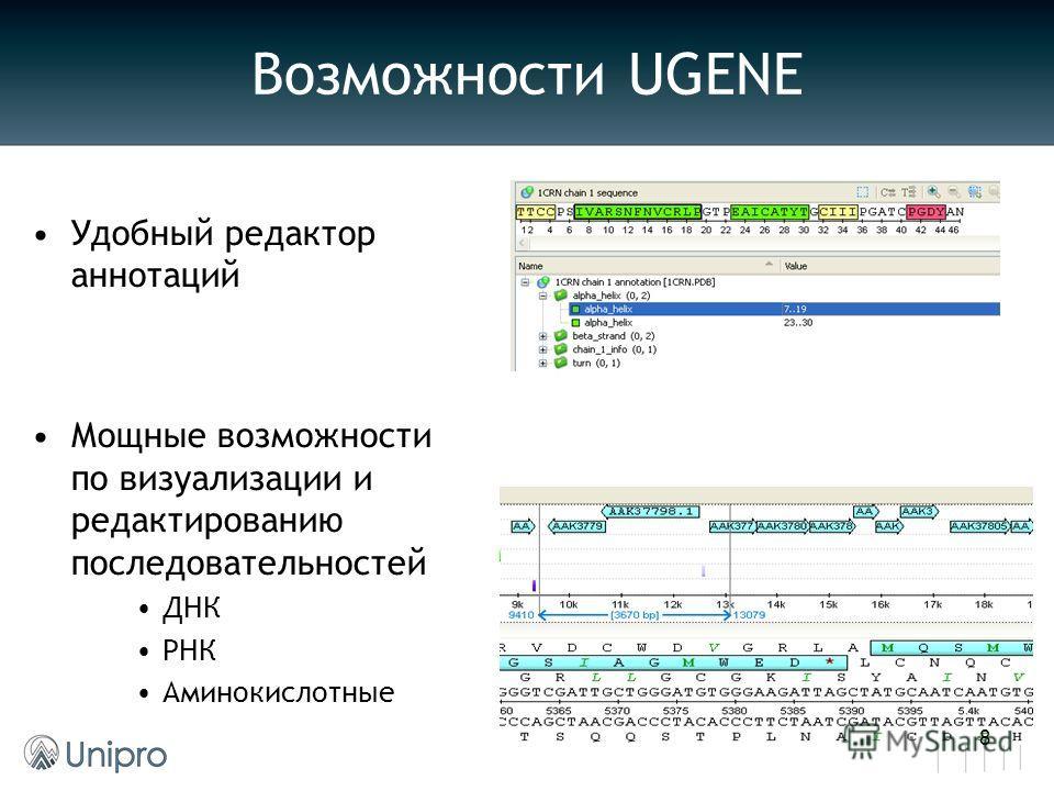 Возможности UGENE Удобный редактор аннотаций Мощные возможности по визуализации и редактированию последовательностей ДНК РНК Аминокислотные 8