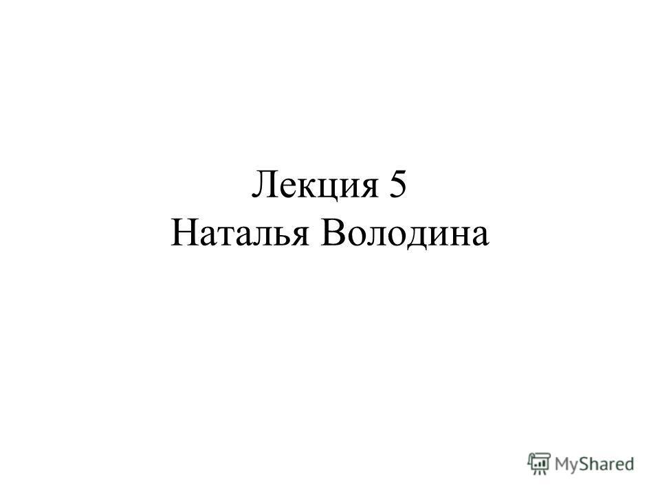 Лекция 5 Наталья Володина