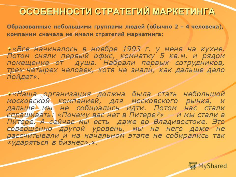 НЕКОТОРЫЕ ОСОБЕННОСТИ СТРАТЕГИЙ МАРКЕТИНГА РОССИЙСКИХ СЕРВИСНЫХ КОМПАНИЙ