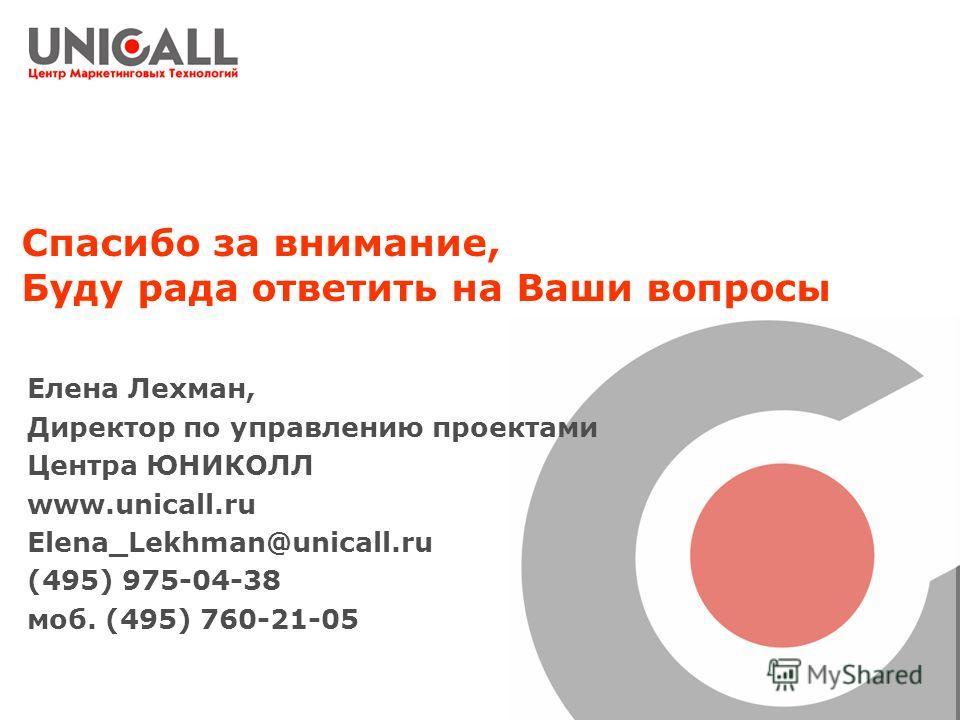 Спасибо за внимание, Буду рада ответить на Ваши вопросы Елена Лехман, Директор по управлению проектами Центра ЮНИКОЛЛ www.unicall.ru Elena_Lekhman@unicall.ru (495) 975-04-38 моб. (495) 760-21-05
