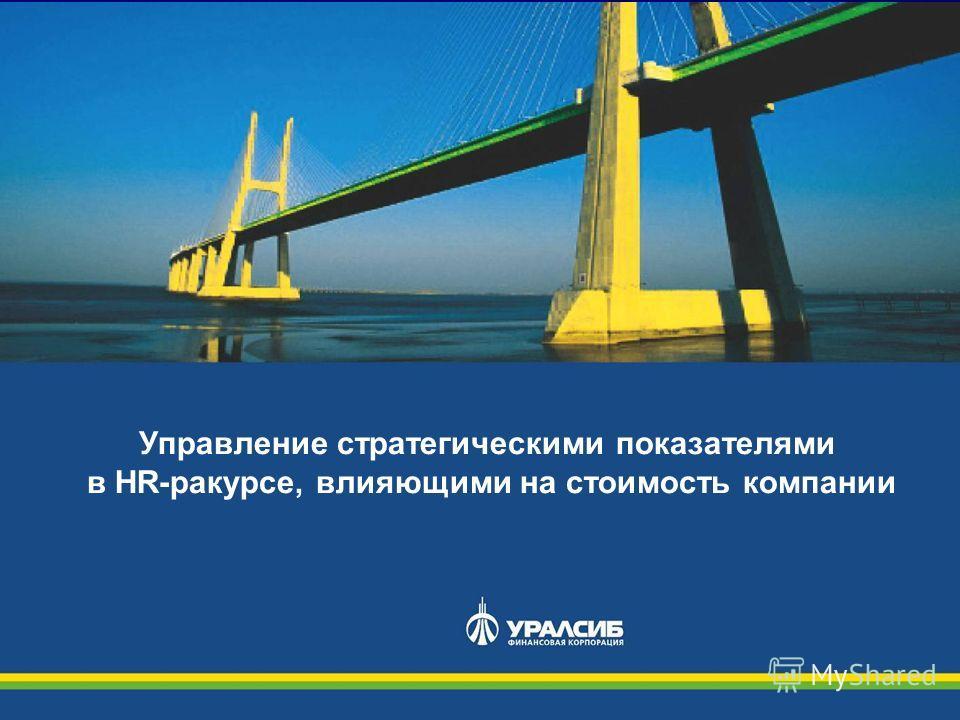 Название слайда Управление стратегическими показателями в HR-ракурсе, влияющими на стоимость компании