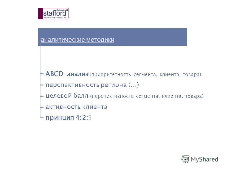 аналитические методики ABCD-анализ (приоритетность сегмента, клиента, товара) перспективность региона (…) целевой балл (перспективность сегмента, клиента, товара) активность клиента принцип 4:2:1