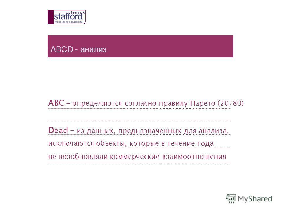 АВС D - анализ ABC – определяются согласно правилу Парето (20/80) Dead – из данных, предназначенных для анализа, исключаются объекты, которые в течение года не возобновляли коммерческие взаимоотношения