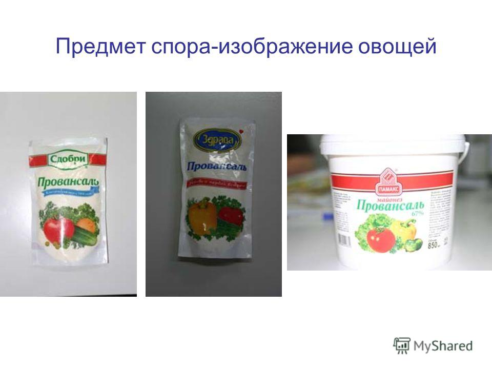 Предмет спора-изображение овощей