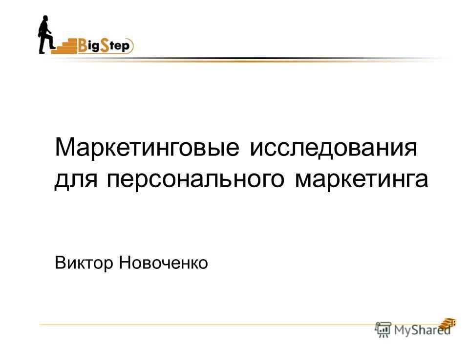 Маркетинговые исследования для персонального маркетинга Виктор Новоченко