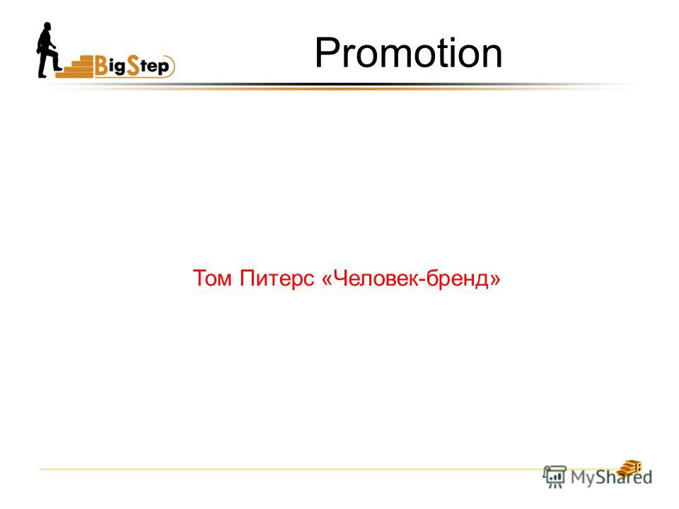 Promotion Том Питерс «Человек-бренд»