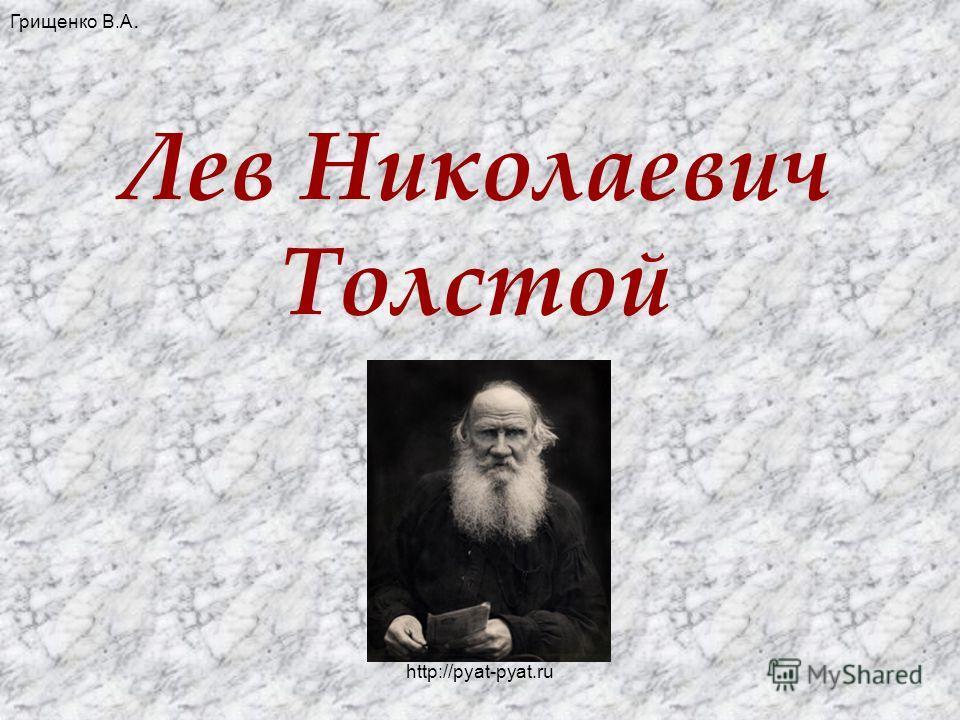 Лев Николаевич Толстой Грищенко В.А. http://pyat-pyat.ru