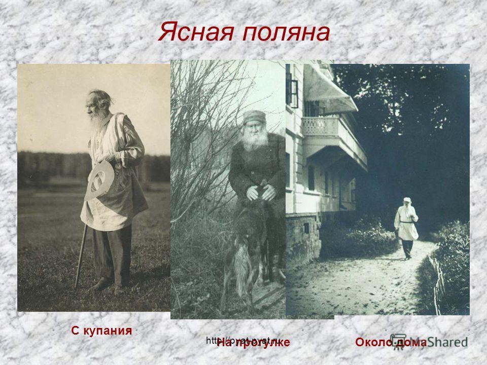 Ясная поляна С купания На прогулкеОколо дома http://pyat-pyat.ru