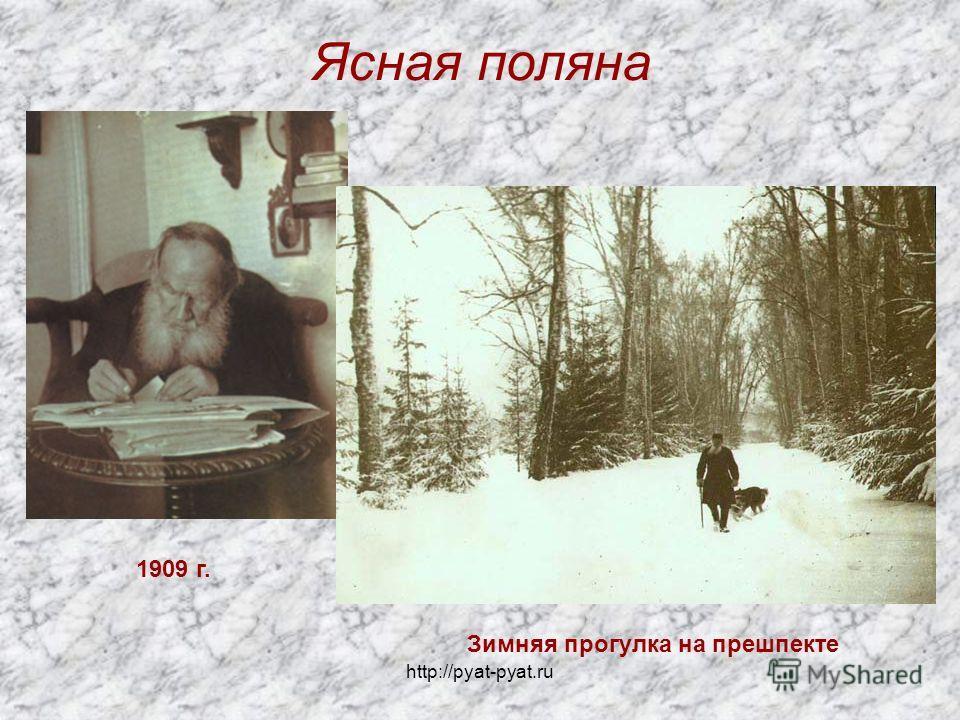 Ясная поляна 1909 г. Зимняя прогулка на прешпекте http://pyat-pyat.ru