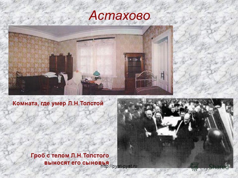 Астахово Комната, где умер Л.Н.Толстой Гроб с телом Л.Н.Толстого выносят его сыновья http://pyat-pyat.ru