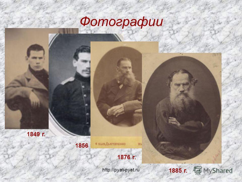 Фотографии 1849 г. 1856 г. 1876 г. 1885 г. http://pyat-pyat.ru