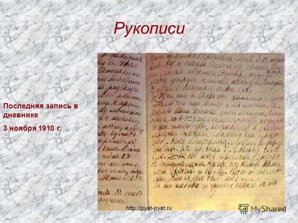 Рукописи Последняя запись в дневнике 3 ноября 1910 г. http://pyat-pyat.ru