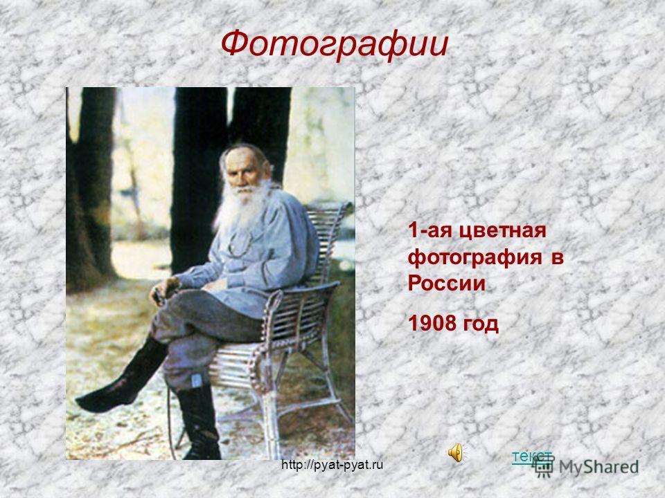 Фотографии 1-ая цветная фотография в России 1908 год текст http://pyat-pyat.ru