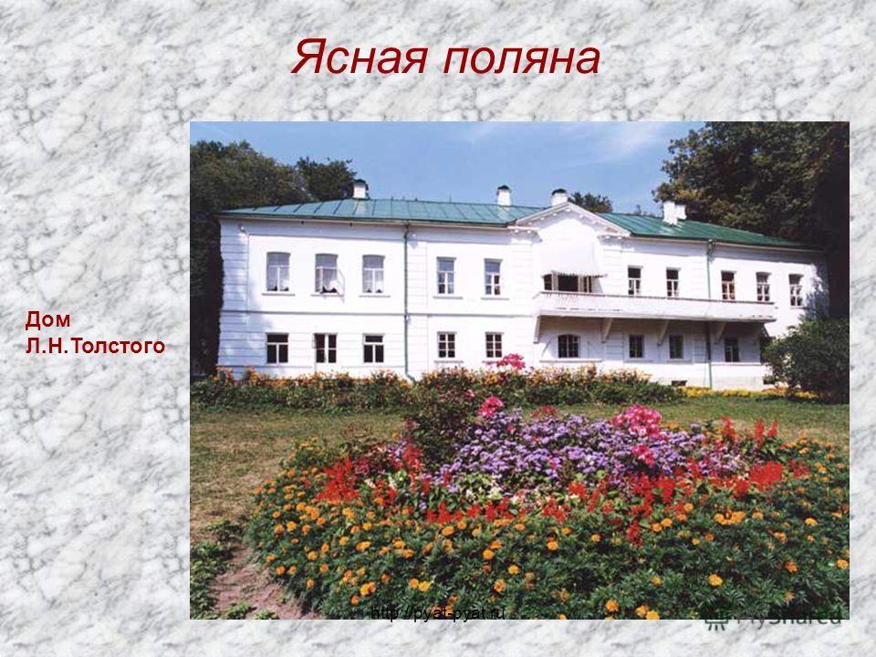 Ясная поляна Дом Л.Н.Толстого http://pyat-pyat.ru