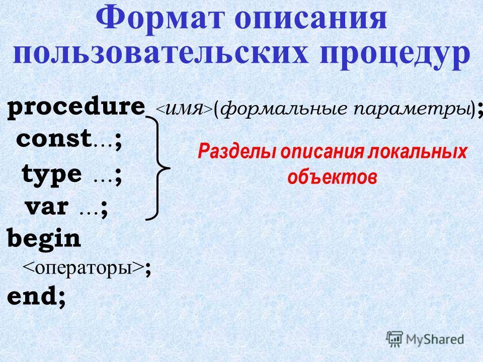 При вызове процедура используется как оператор, а функция как операнд (переменная с параметрами) в выражении.