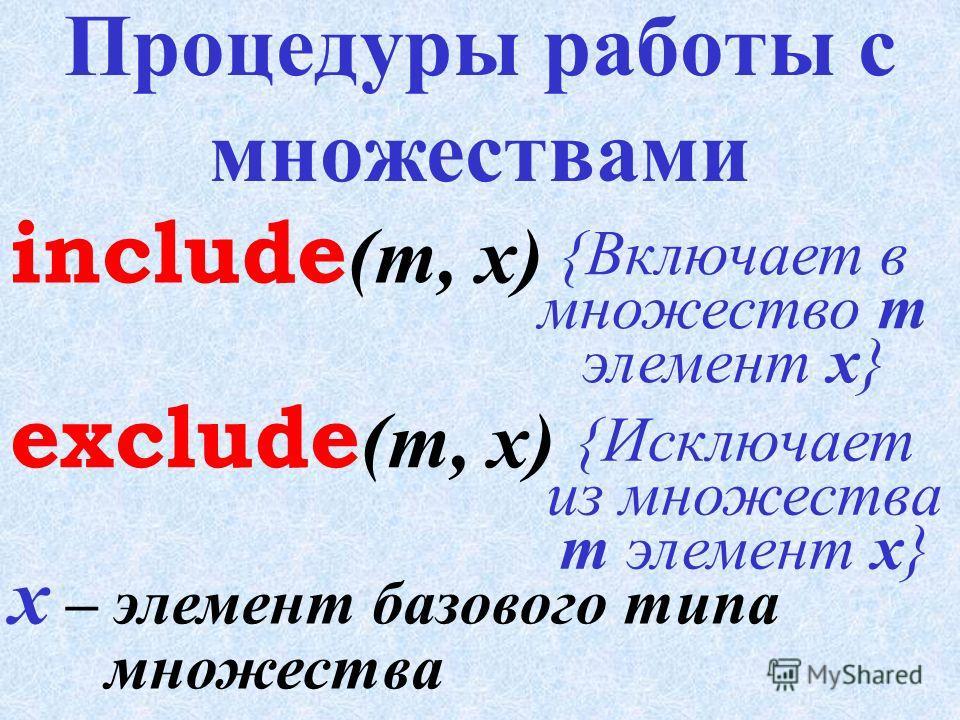 8. Проверка на принадлежность данного элемента множеству Пример in АВ ВыражениеРезультат 5[1,2]А in ВFalse s [a..z] А in ВTrue