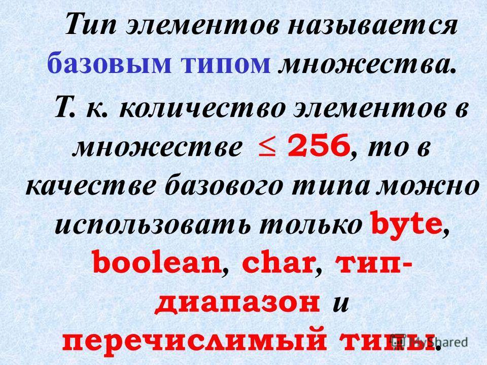 Формат описания множеств type  = set of  ; var  : < имя типа>; или var  : set of  ;