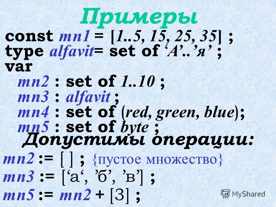 - набор всевозможных подмножеств, составленных из элементов базового типа. Область значений множества