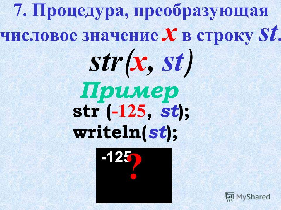 6. Процедура, вставляющая подстроку s в строку st, начиная с позиции i. insert (матем, st, 1 ); writeln( st ); Пример insert ( s, st, i ) ; математика ?