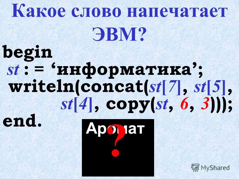 9. Функция, преобразующая строчную букву в прописную. writeln(upcase ( f ) ); Пример upcase ( Ch ) F ? Обрабатывает только буквы латинского алфавита.