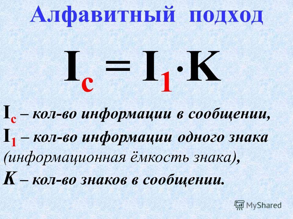 При хранении и передаче информацию можно рассматривать как последовательность знаков (букв, цифр и др. символов),отвлекаясь от её смыслового содержания.